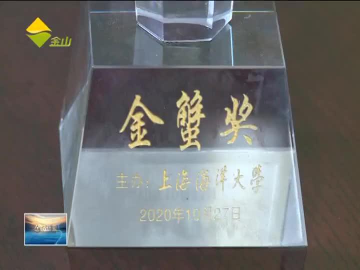 枫泾蟹获全国河蟹大赛金奖 走品牌化路线提高附加值