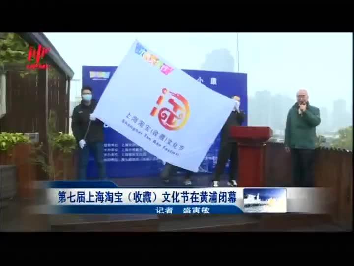 第七届上海淘宝(收藏)文化节在黄浦闭幕