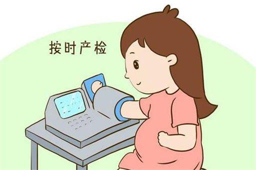 关于产检,这些事儿孕妈妈们必须知道