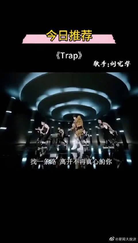 刘宪华《trap》 中日韩英四种语言,完全不给别人翻唱的机会啊!