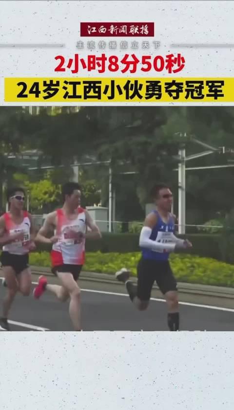 2小时8分50秒,24岁江西小伙勇夺冠军