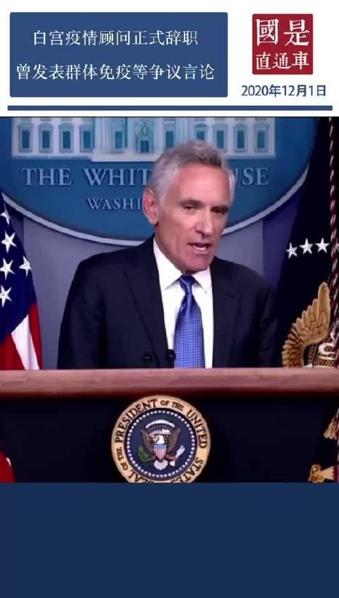 白宫疫情顾问正式辞职,曾发表群体免疫等争议言论