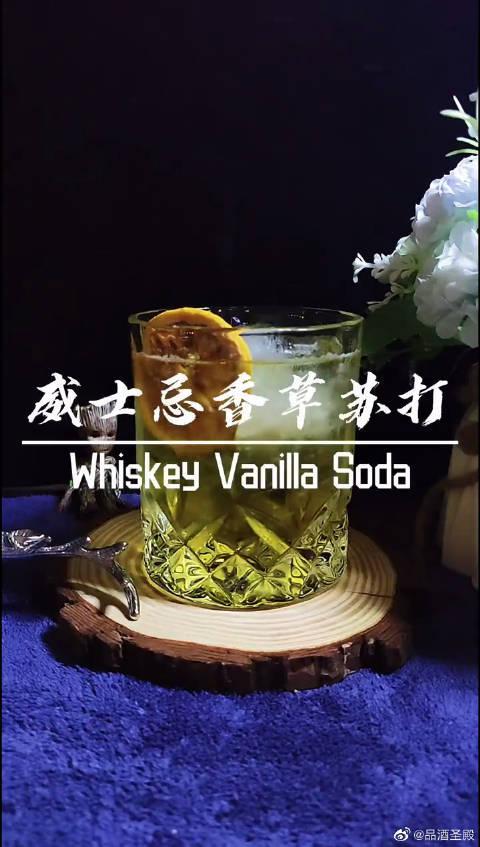 威士忌香草苏打鸡尾酒,每日微醺,学会了吗