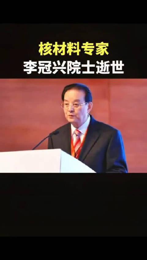 2020年12月1日,中国工程院院士李冠兴因病在京逝世