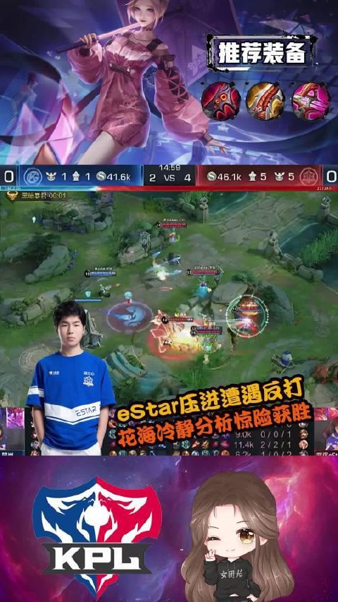 王者荣耀KPL:eStar压进遭遇反打……