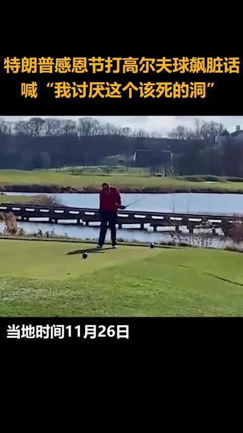 特朗普打高尔夫球飙脏话,喊我讨厌这个该死的洞!……