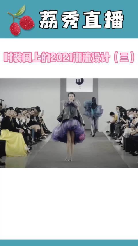 时装周2021春夏潮流设计(三)