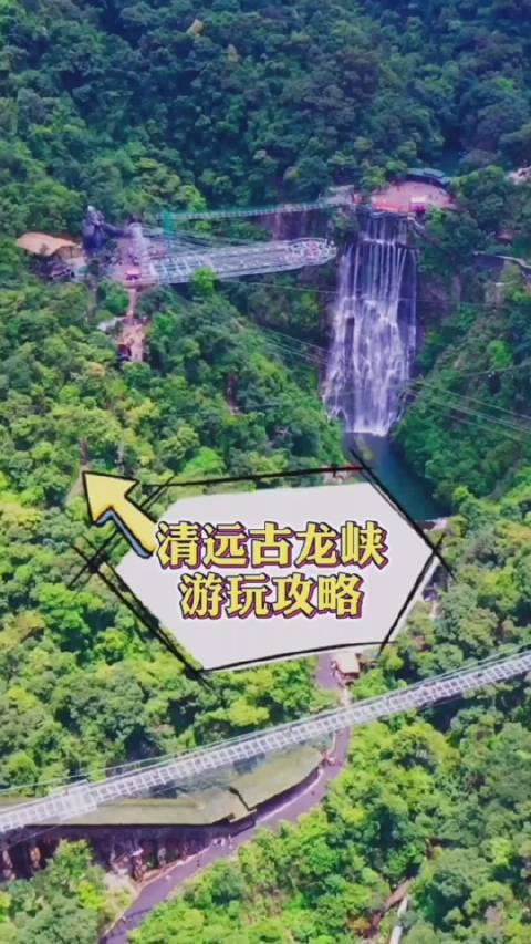 清远古龙峡游玩攻略,12个网红景点等你来打卡!