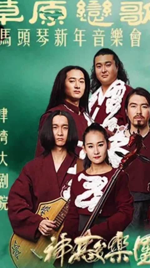 天津 神骏乐团用马头琴抒写自己的潇洒江湖