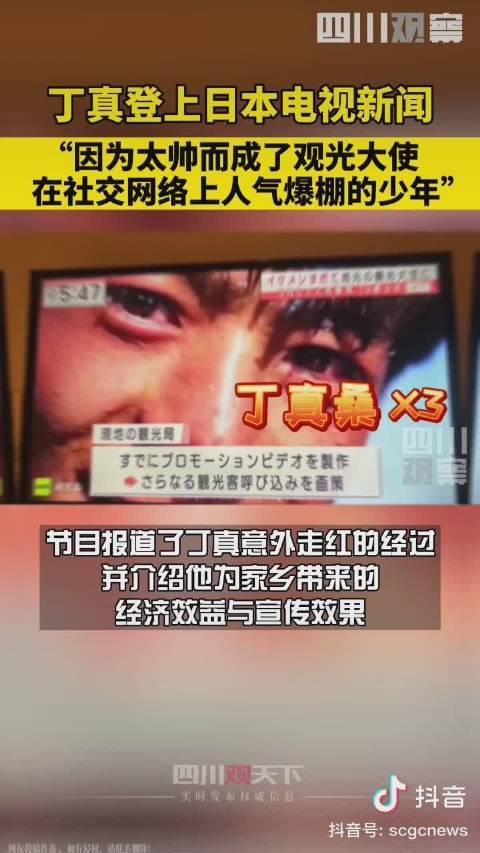 火到国外,日本媒体报道了丁真的事,而且难得的没有丑化