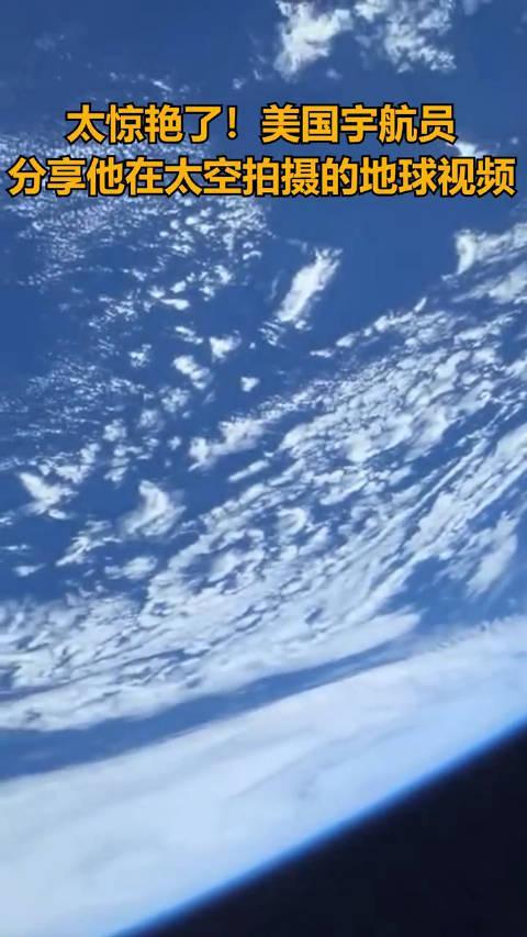 令人震撼之美!美国宇航员分享他在太空拍摄的地球视频
