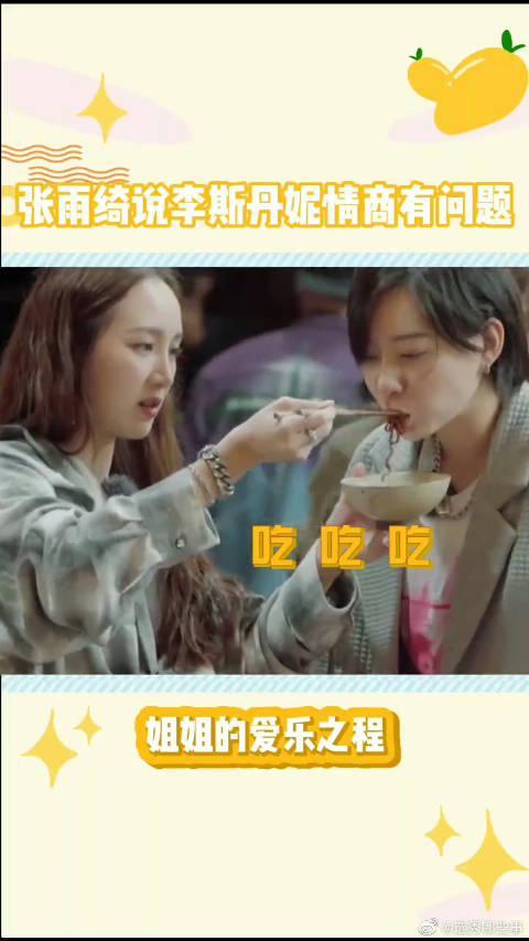 张雨绮说李斯丹妮情商有问题 孩子不过是直白了点嘛!