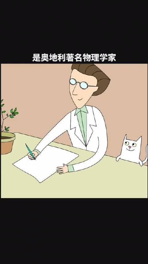 物理学四大神兽之薛定谔的猫,其中到底蕴含着怎样的秘密…………