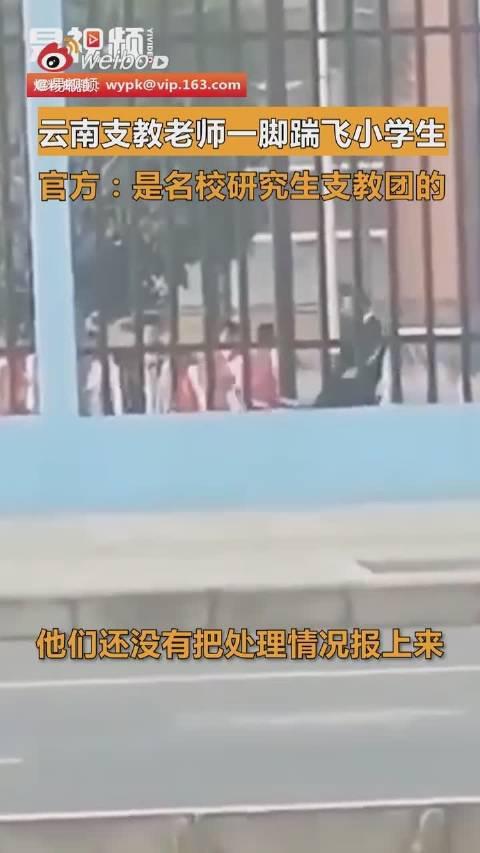 云南支教老师一脚踹飞小学生 官方:是名校研究生支教团的