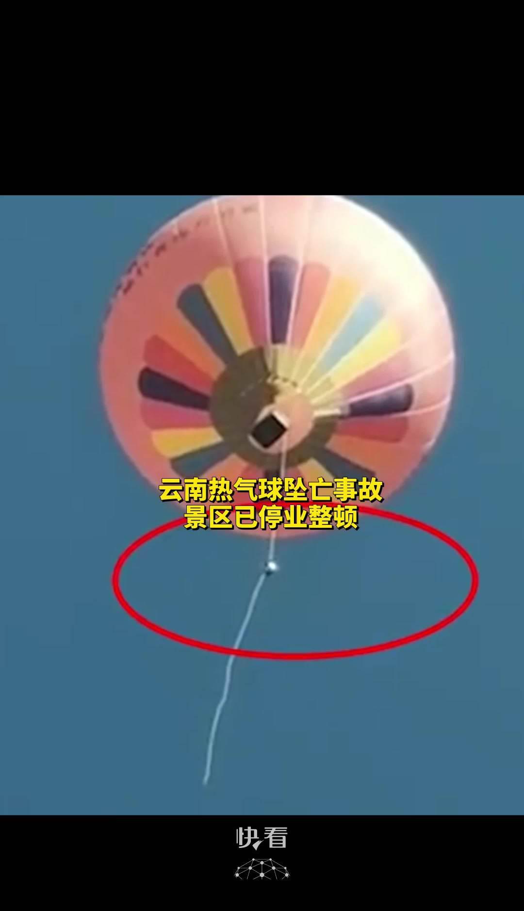 云南腾冲热气球坠亡事故景区已停业整顿
