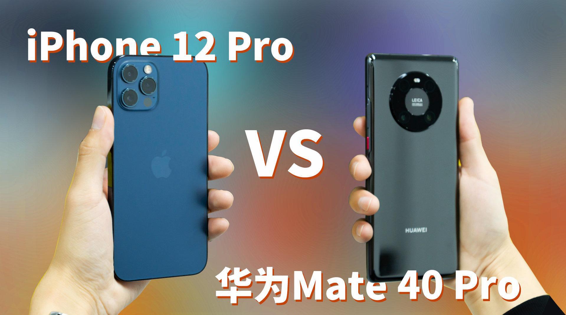 iPhone 12 Pro 对比华为 Mate 40 Pro 的视频来啦…………