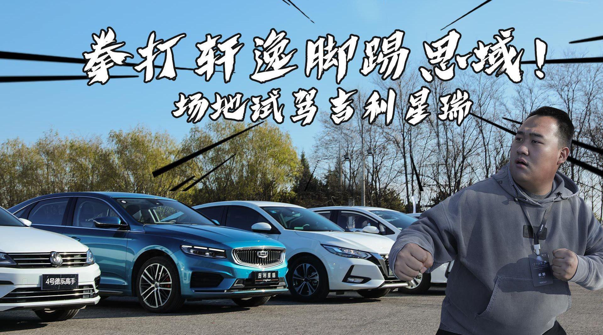 """刚聊完""""大众""""思皓X8,咱们来看看被评为中国年度车的吉利星瑞……"""