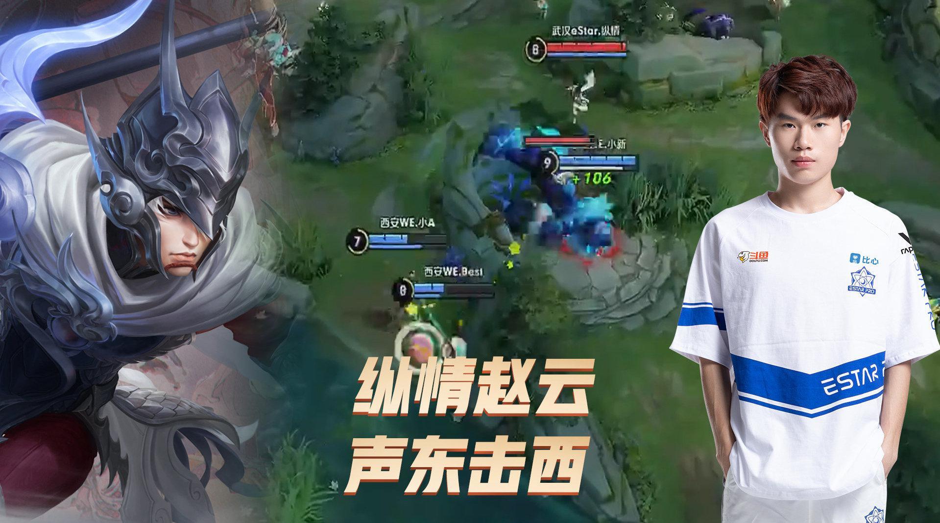 王者荣耀KPL:武汉eStar.纵情赵云声东击西巧取双杀,妙啊!