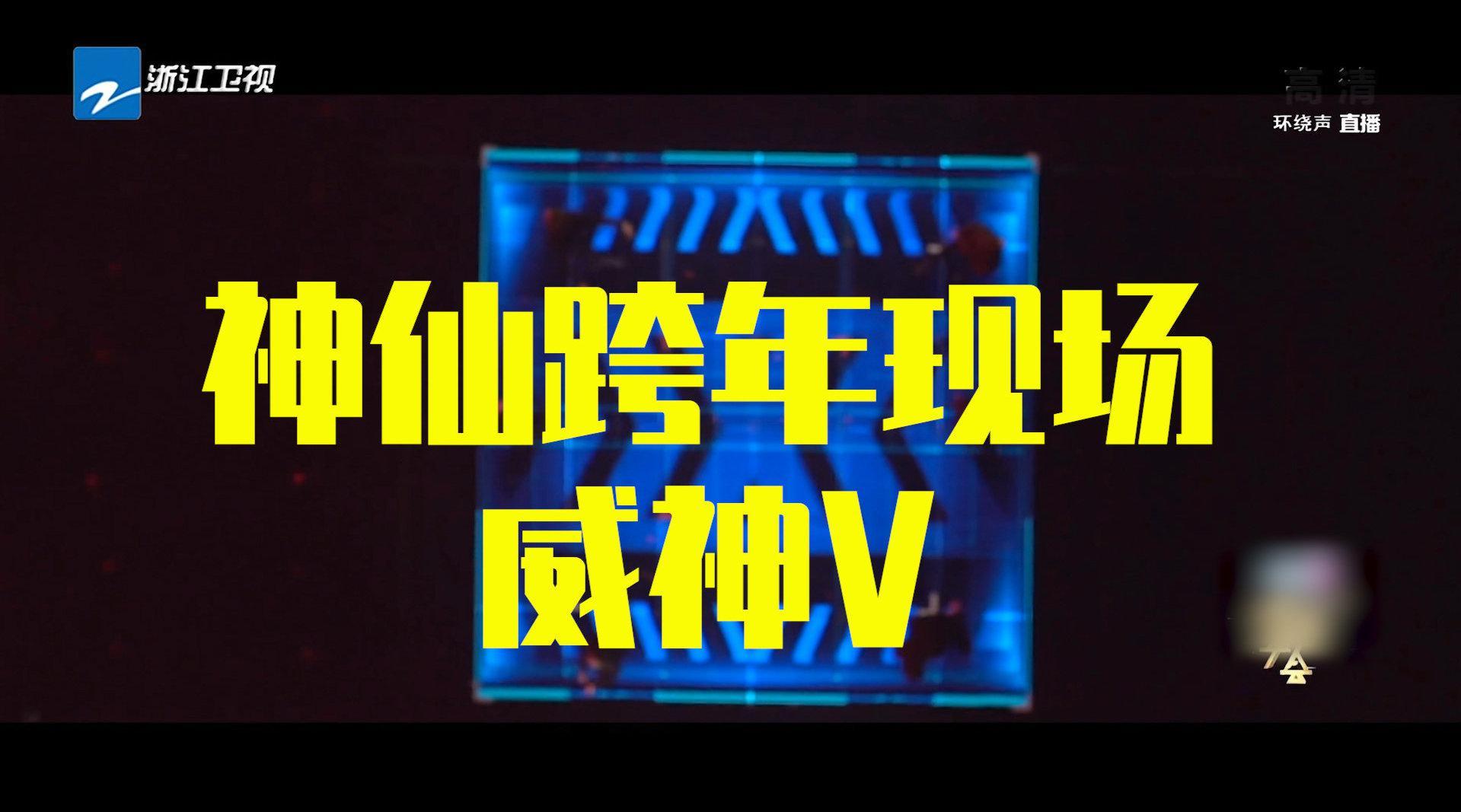 威神v这个团,实力怎样都在这个秀里,少了主舞TEN李永钦…………