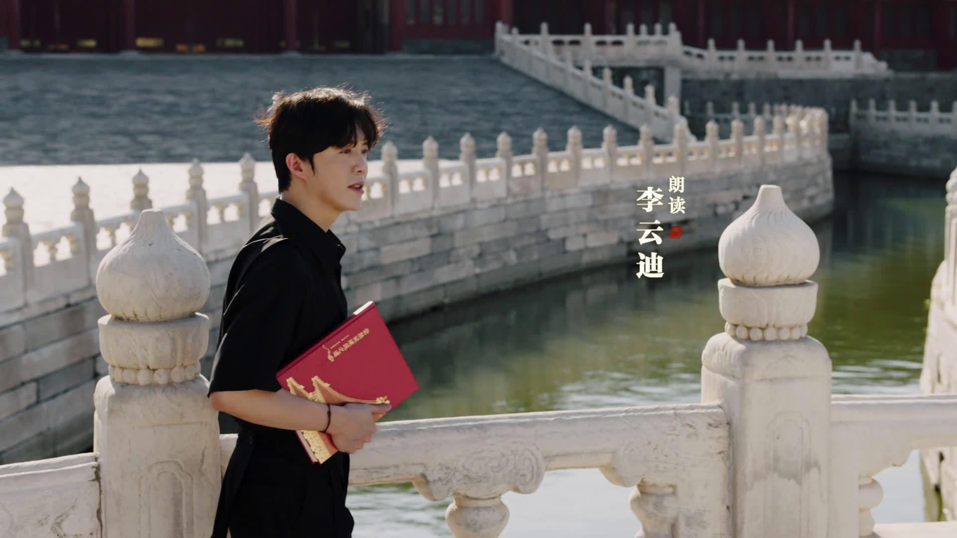 读懂紫禁城,李云迪带你领略音乐视角下的紫禁城