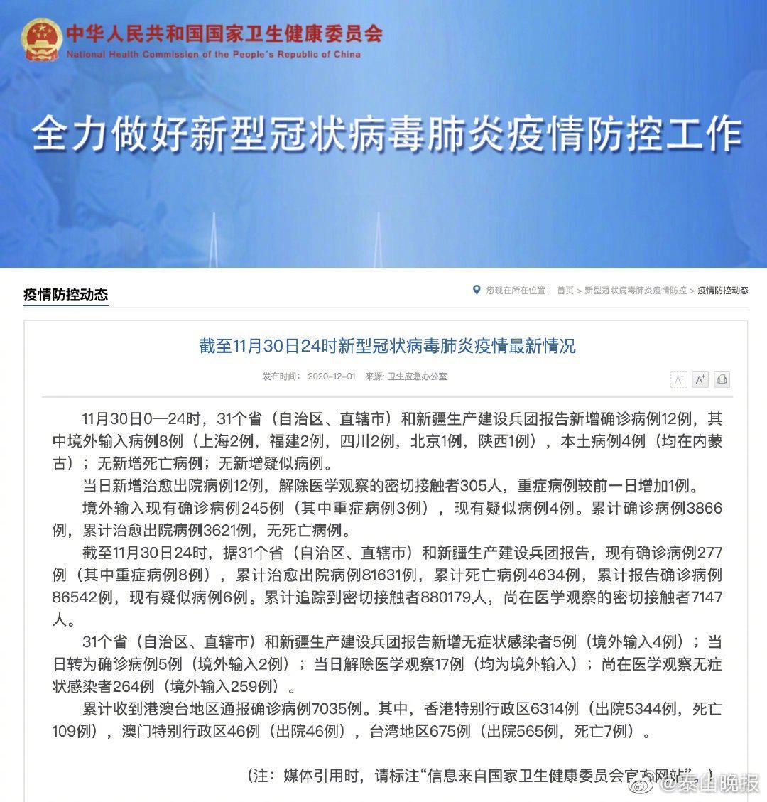 国家卫健委:11月30日新增新冠肺炎本土确诊病例4例