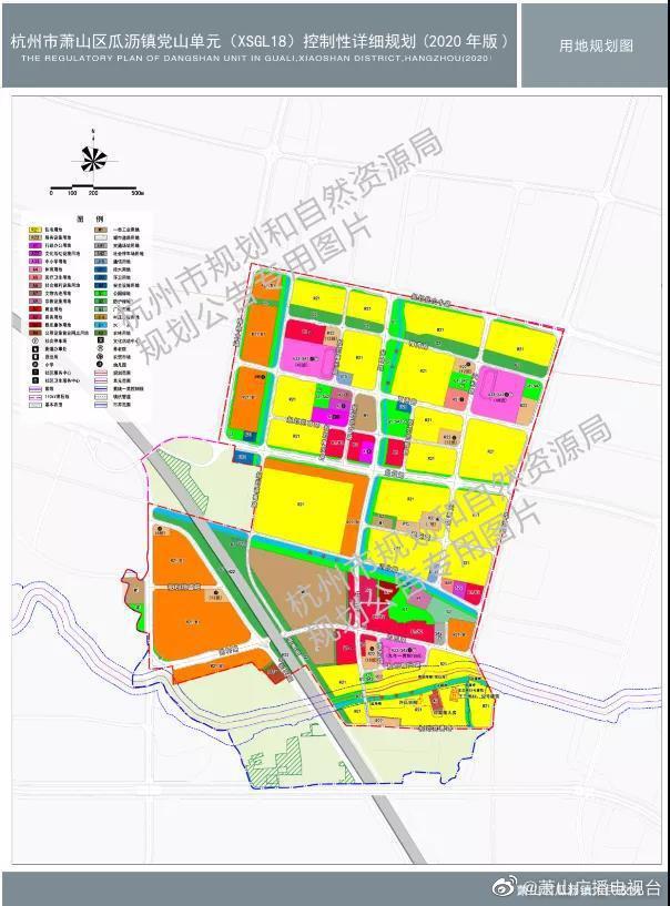 近日,《杭州市萧山区瓜沥镇党山单元(XSGL18)控制性详细规划(2020年版)》