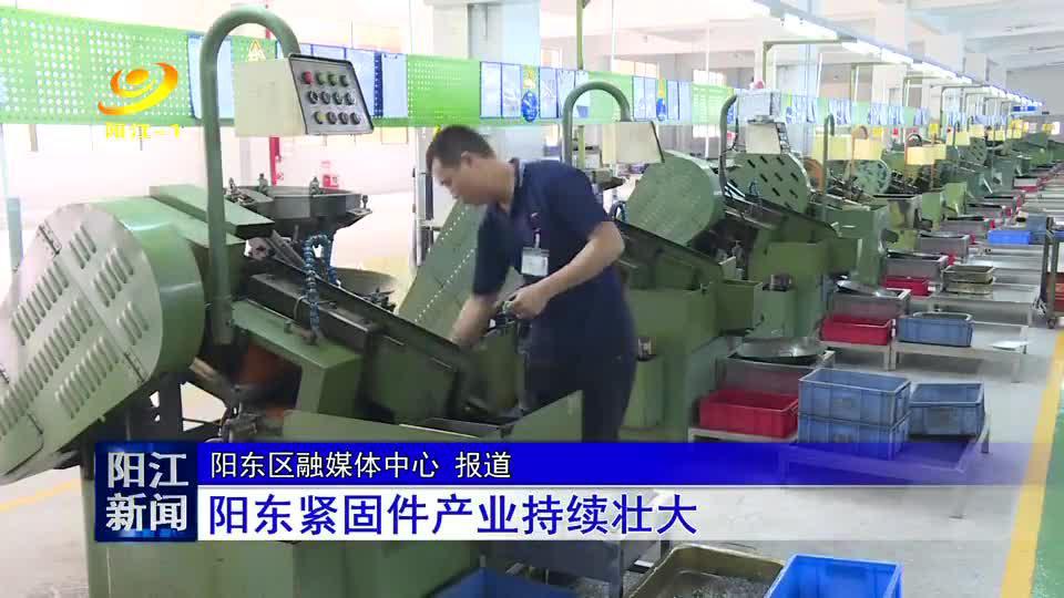 阳东紧固件产业持续壮大