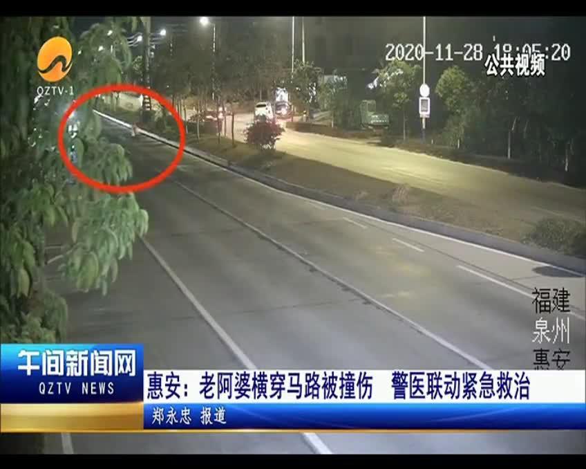 惠安:老阿婆横穿马路被撞伤 警医联动紧急救治
