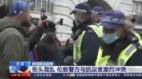 伦敦街头混乱 警方与抗议者激烈冲突
