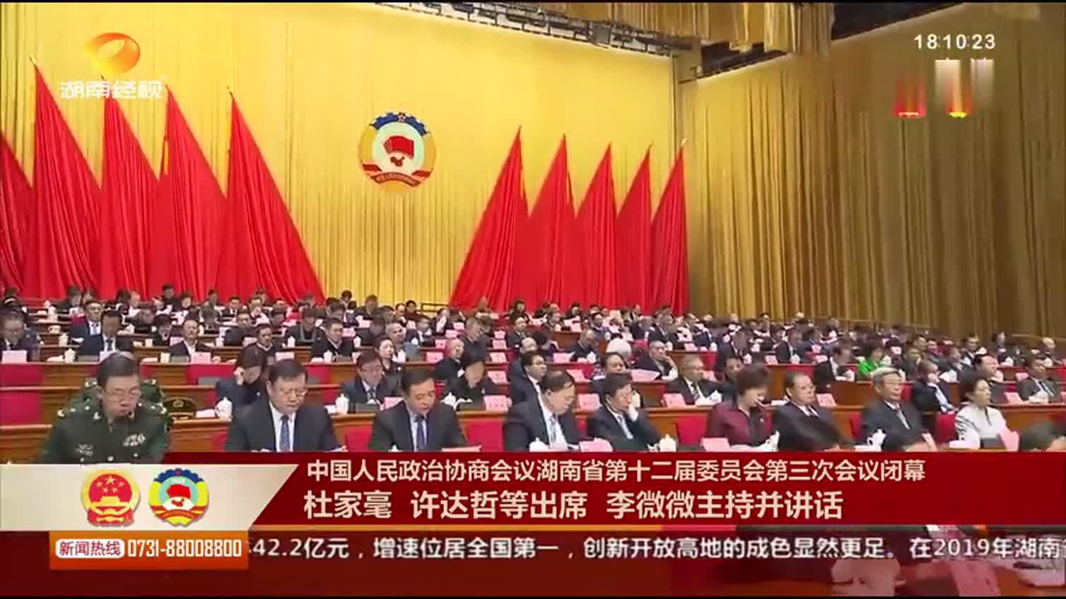 中国人民政治协商会议湖南省第十二届委员会第三次会议闭幕 杜家毫 许达哲等出席 李微微主持并讲话