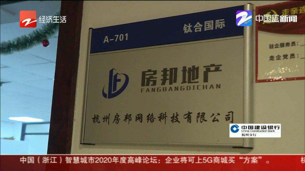 杭州 出租房漏水损失3万中介只赔2千 见到记者拒绝沟通