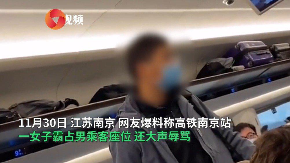 女子高铁霸座辱骂男乘客 目击者:男方吵不过,无奈坐旁边空座