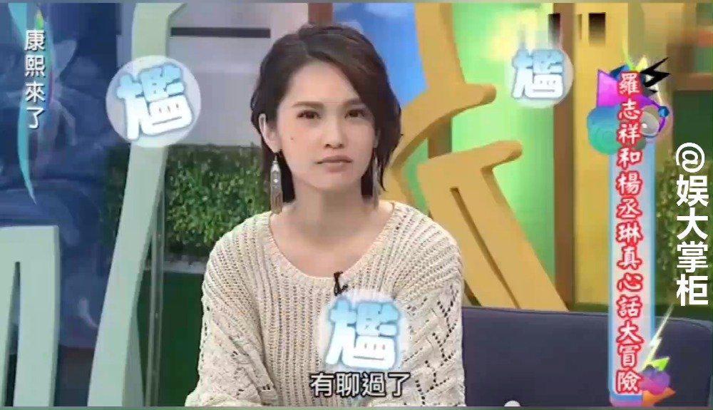 杨丞琳在2015年上康熙谈到李荣浩的部分……