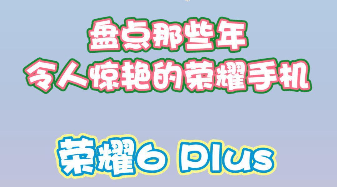 纵观荣耀在华为的这7年,从13年12月品牌发布…………