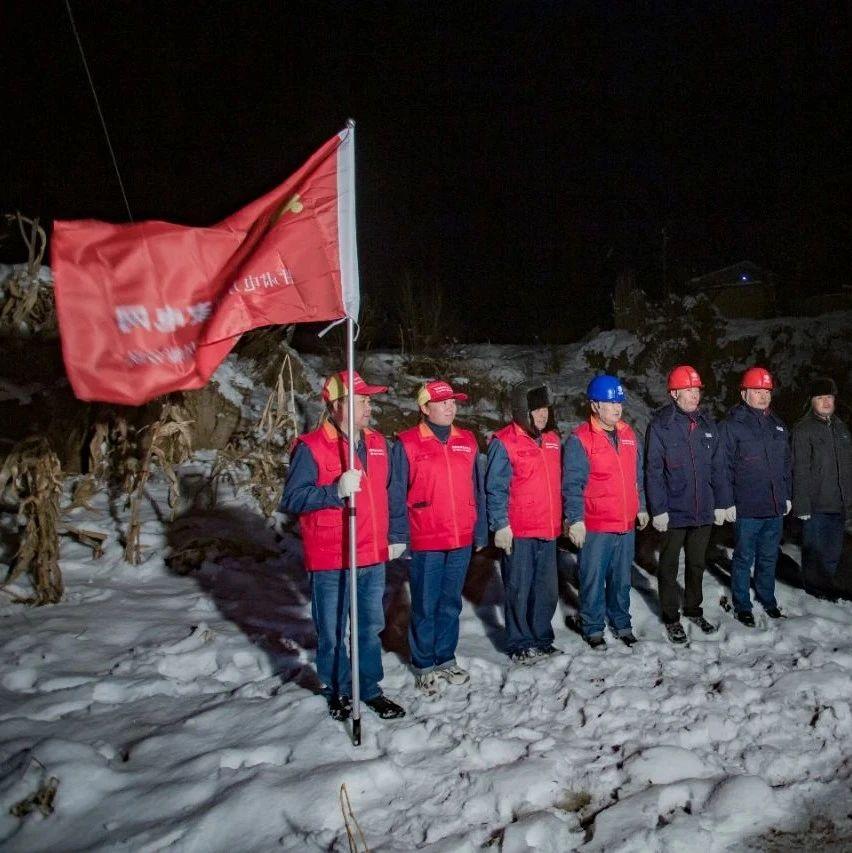 国网甘肃电力连心桥(庆阳南梁)共产党员服务队让党旗在风雪中高高飘扬