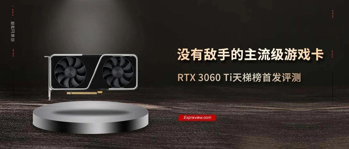 GeForce RTX 3060 Ti天梯榜首发评测:没有敌手的主流级游戏卡