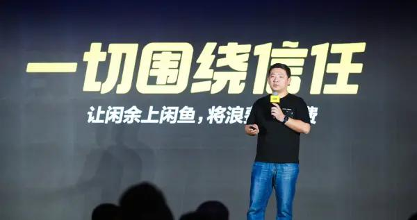 闲鱼推出三项新功能:无忧购、会玩社区、48小时省心卖