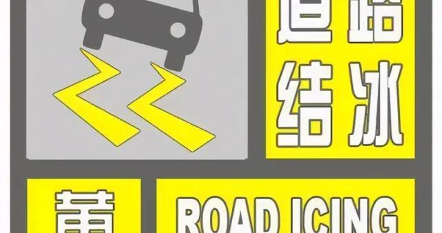 渭南发布道路结冰黄色预警