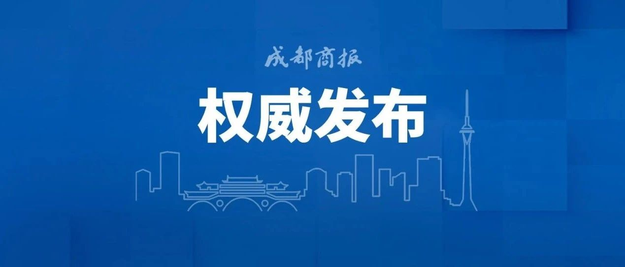 中共中央批准:黄强同志任四川省委委员、常委、副书记