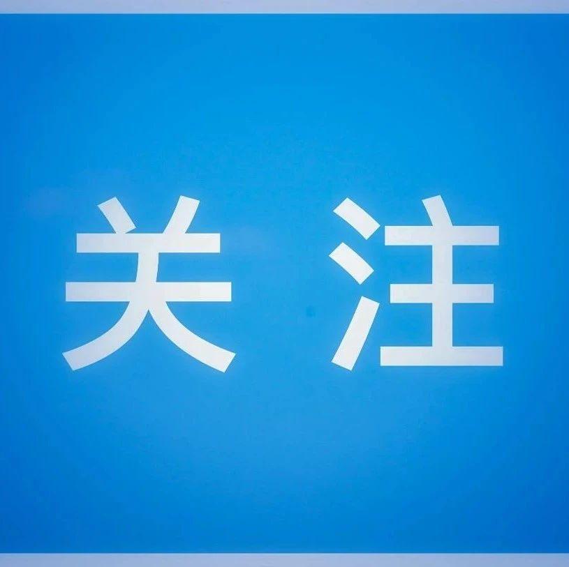 """承诺整改!""""不满意评价事项最多单位""""12月1日上线长江网"""