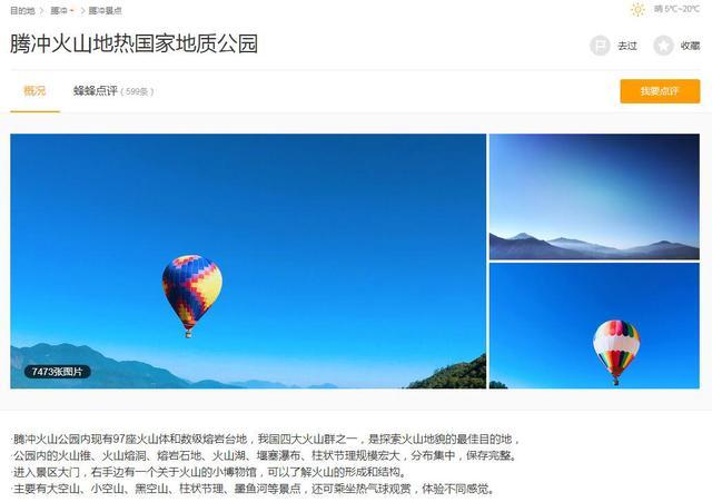 官方通报腾冲火山景区热气球工作人员意外坠落事件 景区停业整顿
