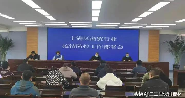 丰满区召开商贸行业疫情防控工作会议