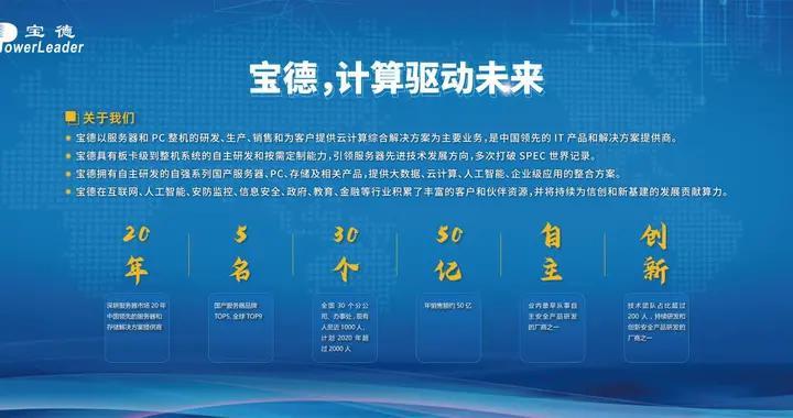宝能科技园打造数字经济发展新引擎