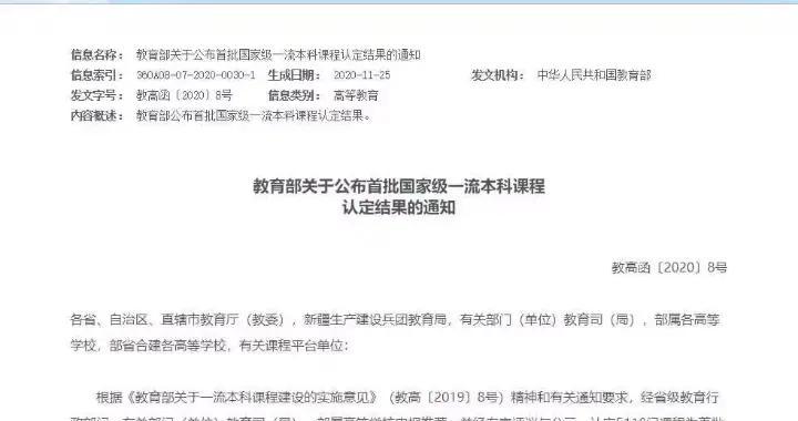 重庆14所高校 85门课程入选国家首批一流本科课程