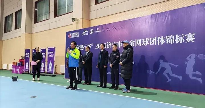 济宁市业余网球团体锦标赛收拍 参赛人数首次过百