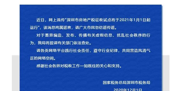 深圳市税务局回应房地产税开征传言:纯属谣言