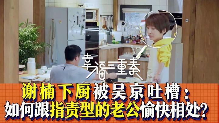 《幸福三重奏3》谢楠下厨被吴京吐槽:如何跟指责型的老公相处?
