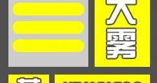 渭南发布大雾黄色预警