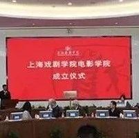 上海戏剧学院电影学院揭牌成立,招生覆盖本科生到博士后