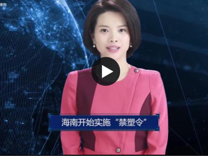 "AI合成主播丨海南开始实施""禁塑令"""